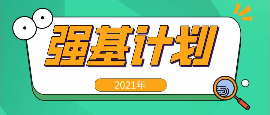 默认标题_公众号封面首图_2021-04-07-0.png